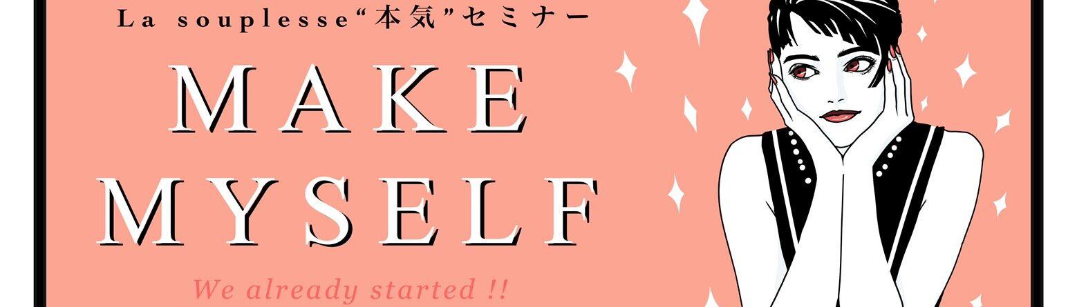 make myself